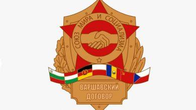 Varşova Paktı Nedir